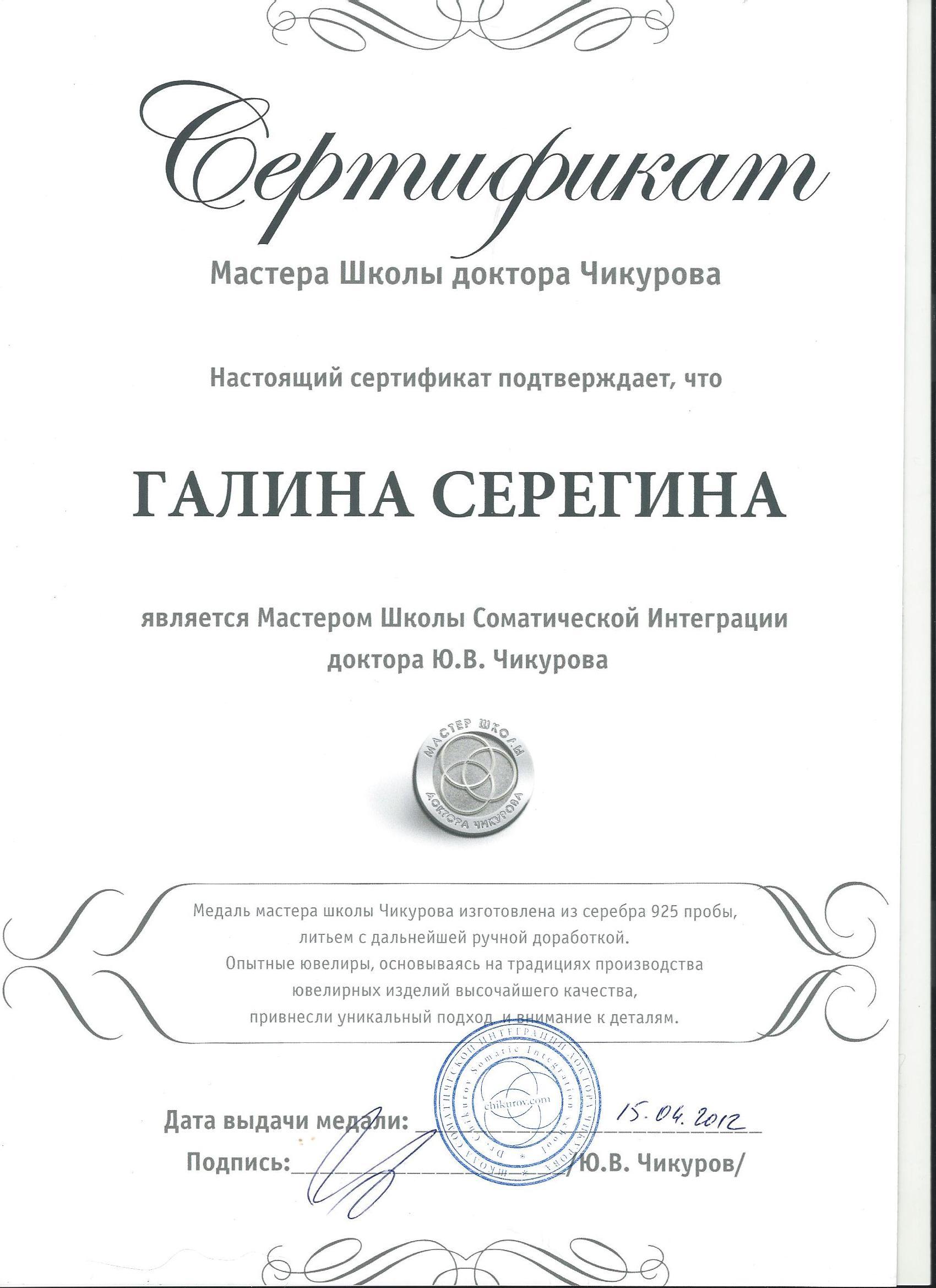 Сертификат школы Чикурова