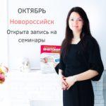 Семинары октября в Новороссийске