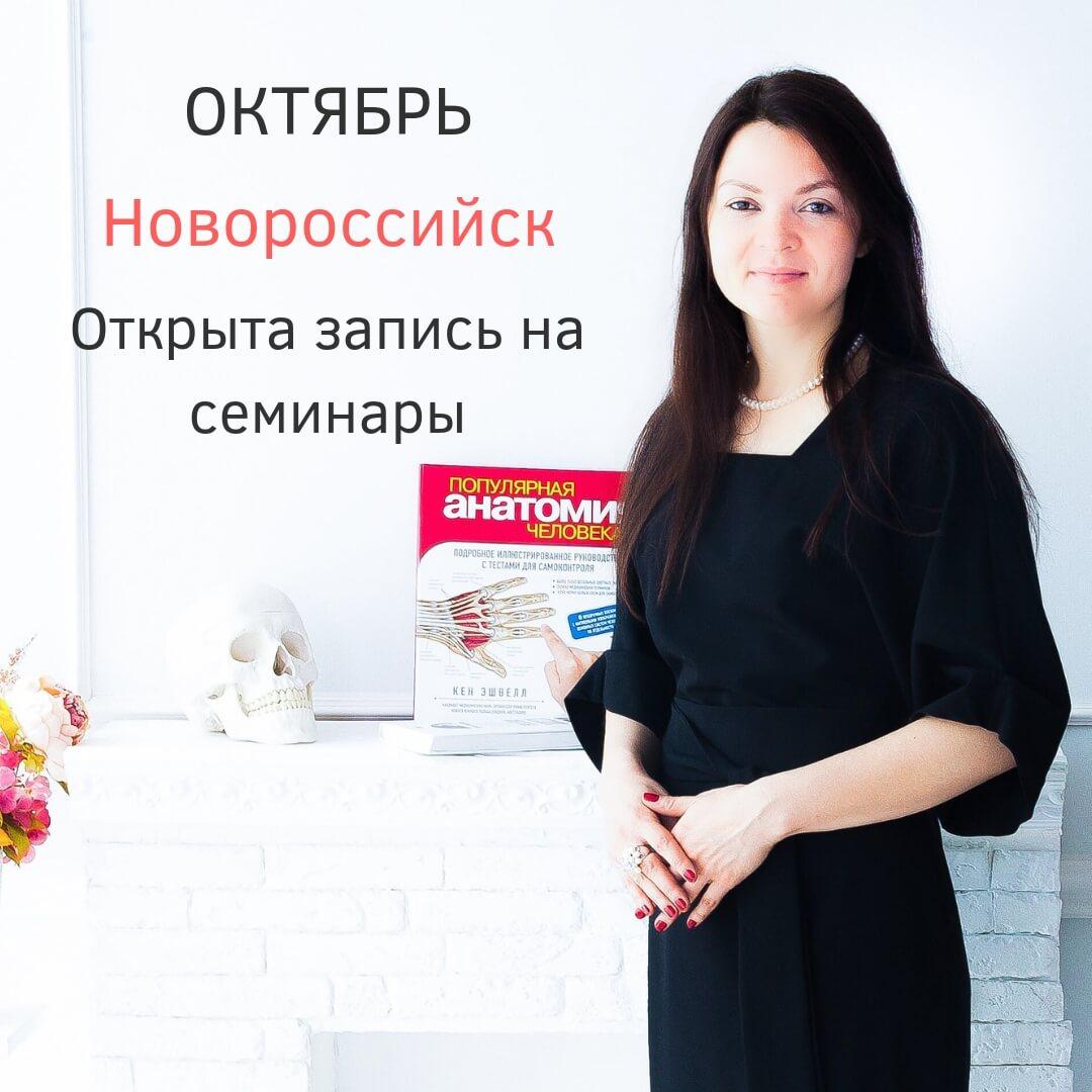 Семинары в Новороссийске