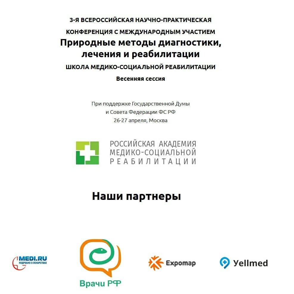 3-я всероссийская научно-практическая конференция