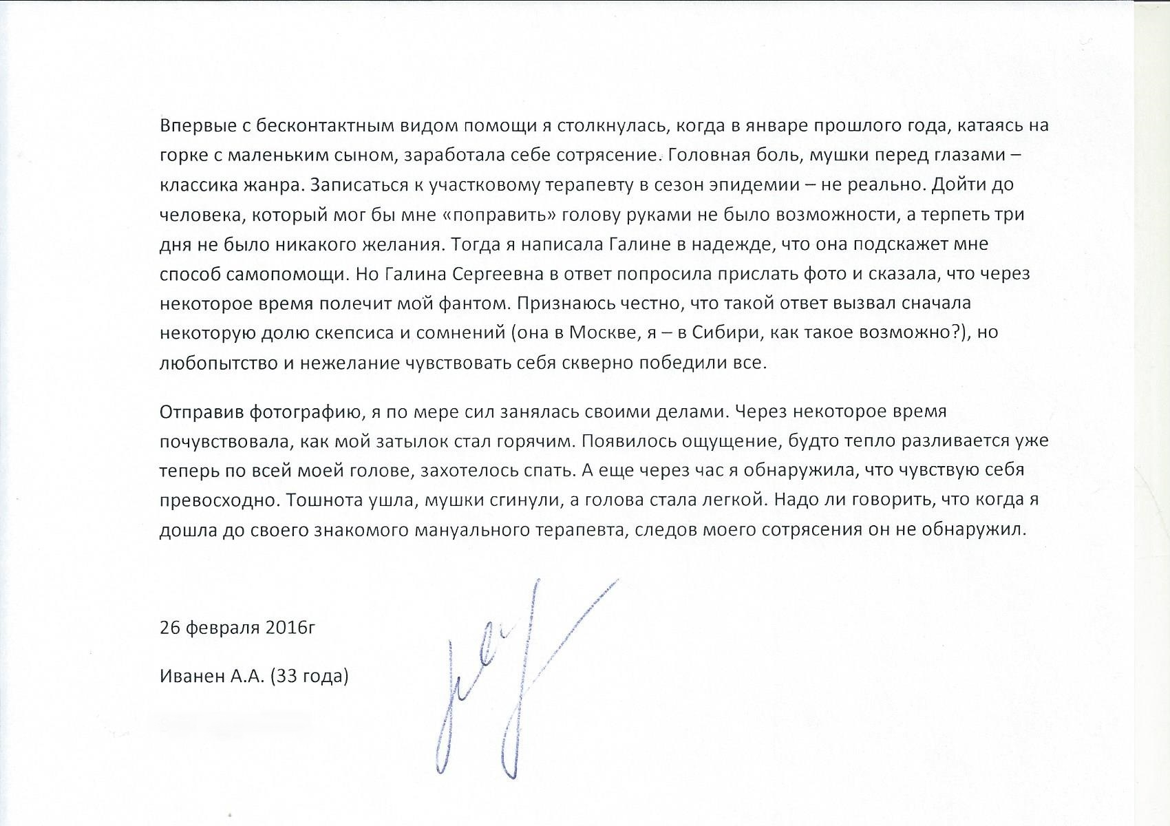Отзыв Иванен Алены