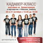 "Кадавер-класс на тему ""женский таз"""