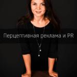 Перцептивные способы рекламы и PR