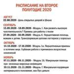 Расписание на второе полугодие 2020