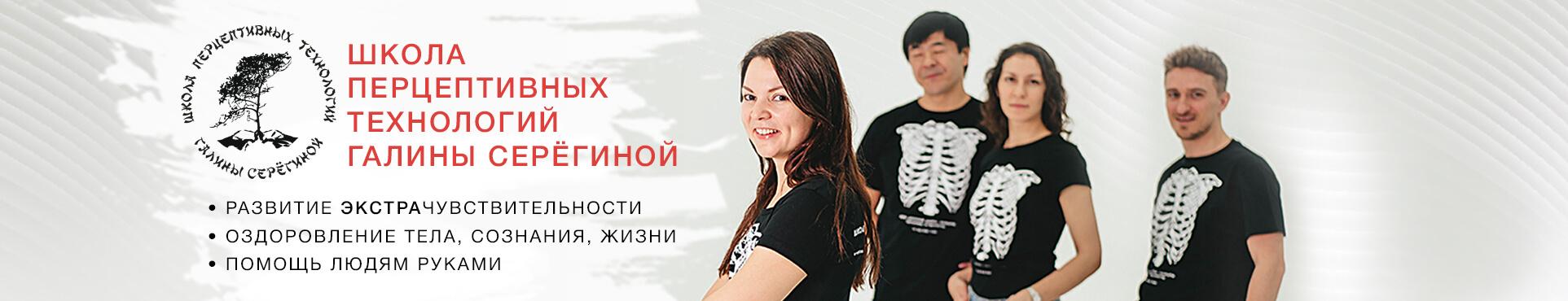 Школа перцептивных технологий Галины Серёгиной