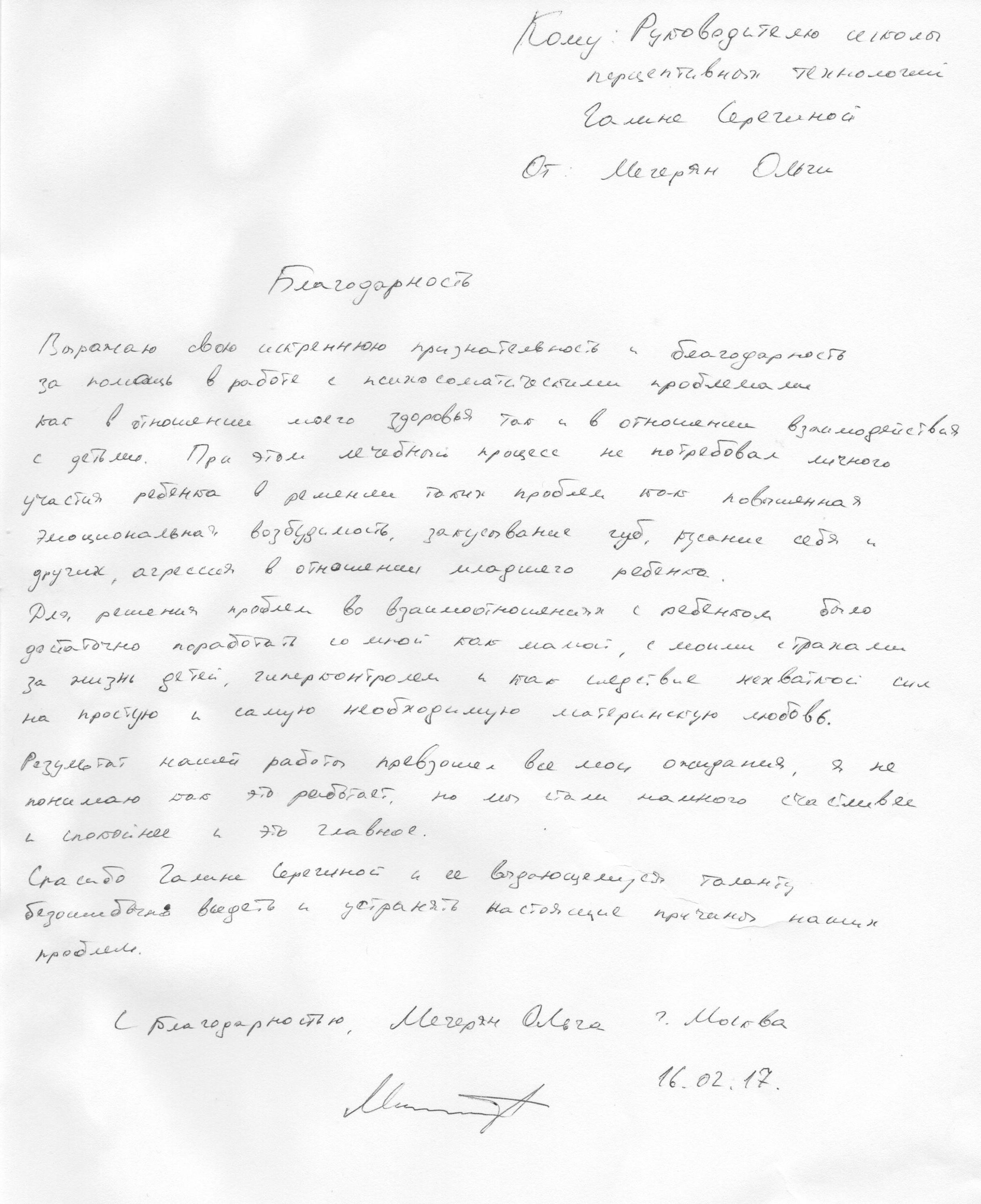 Отзыв Ольги Мегерян