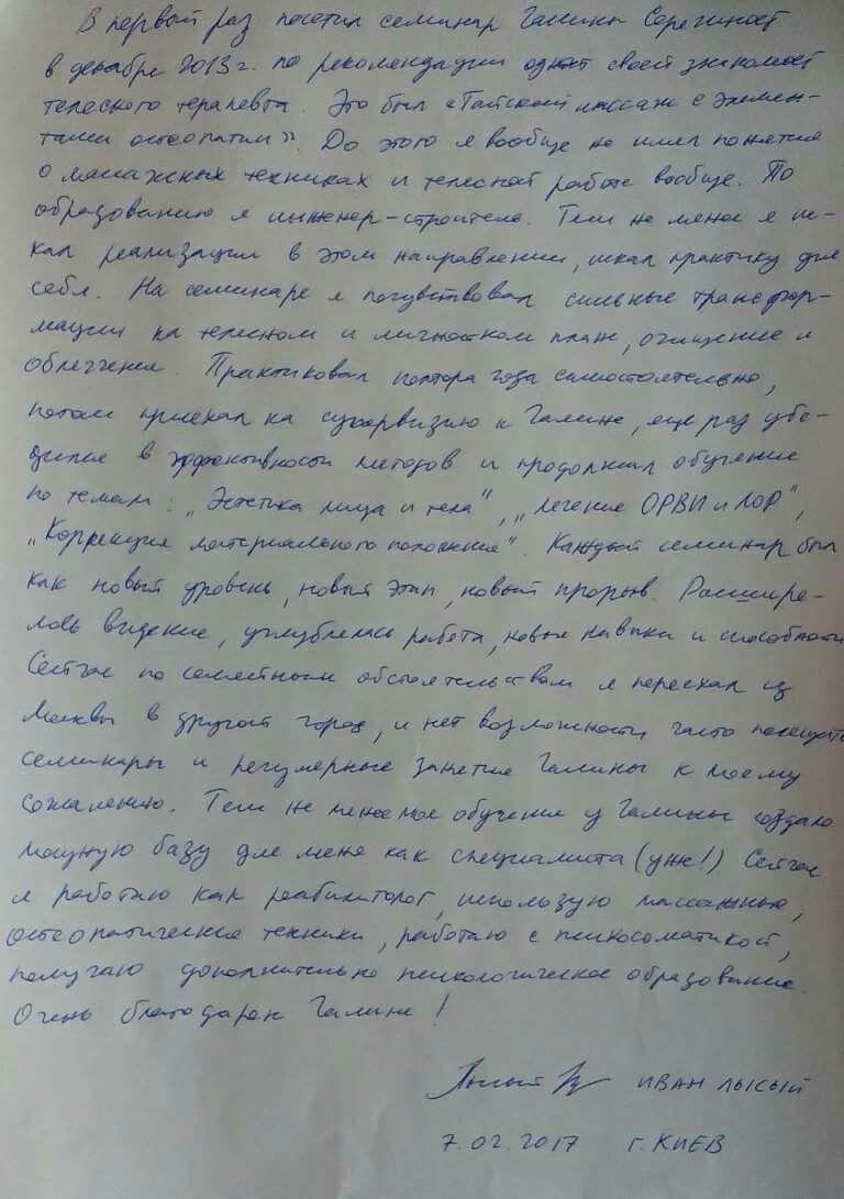 Отзыв рукописный