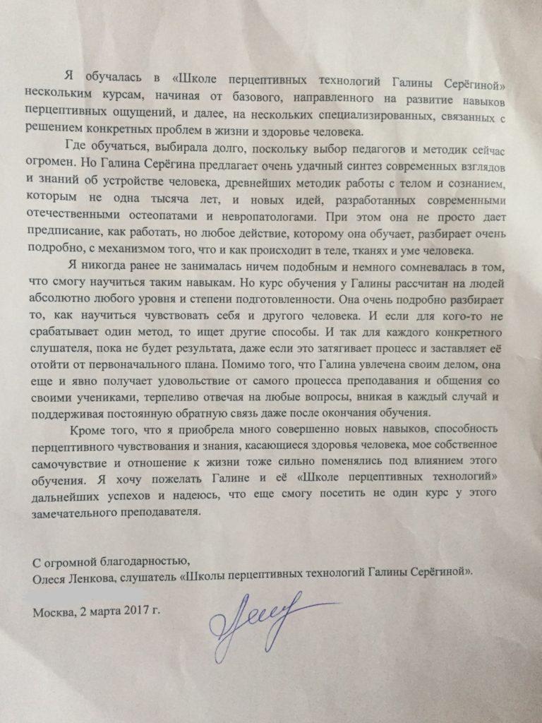 Отзыв Ленковой