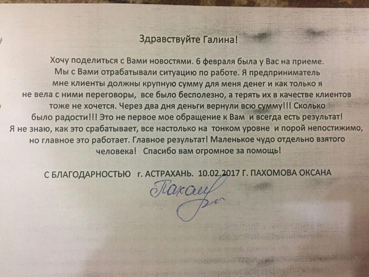 Отзыв Оксаны Пахомовой