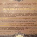 Аккредитация РАНМ