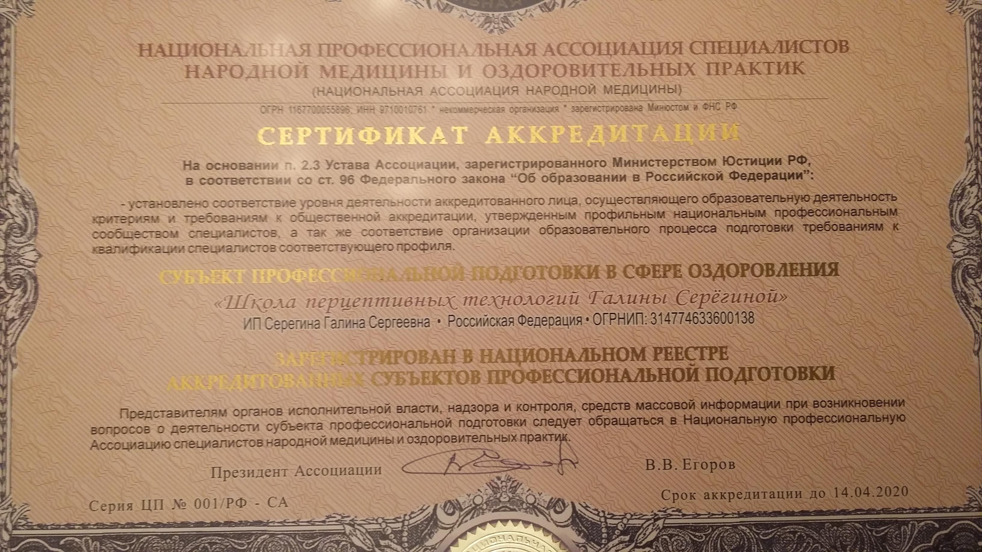 Сертификат РАНМ